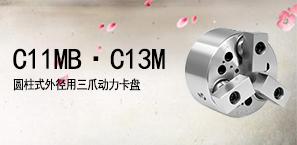 C11MB·C13M圓柱式外徑用三爪動力卡盤