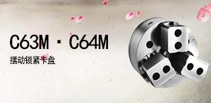 C63M·C64M擺動鎖緊卡盤