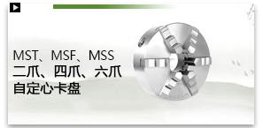 MST、MSF、MSS二爪、四爪、六爪 卡盤