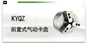 KYQZ前置式氣動卡盤.