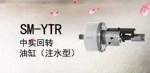 SM-YTR中實回轉油缸(注水型)