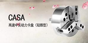 CASA高速中實動力卡盤(短錐型)