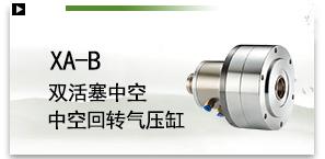 XA-B雙活塞中空回轉氣壓缸