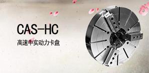 CAS-HC高速中實動力卡盤