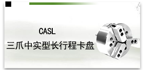 CASL爪中實型長行程卡盤