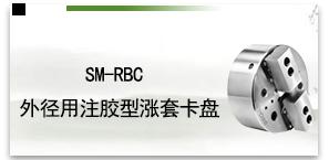 SM-RBC 外徑用注膠型漲套卡盤