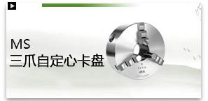 三爪自定心卡盤(MS)