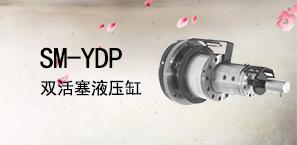 SM-YDP雙活塞液壓缸